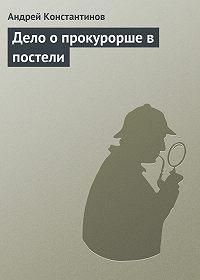 Андрей Константинов -Дело о прокурорше в постели
