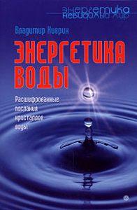 Владимир Киврин - Энергетика воды. Расшифрованные послания кристаллов воды