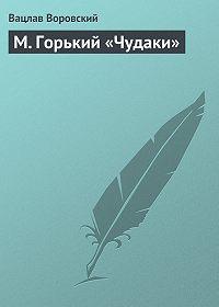 Вацлав Воровский -М. Горький «Чудаки»