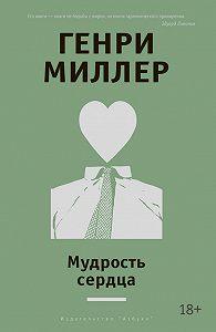 Генри Миллер - Мудрость сердца (сборник)