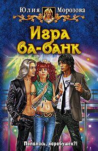 Юлия Морозова - Игра ва-банк