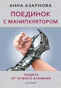 Анна Азарнова -Поединок с манипулятором. Защита от чужого влияния