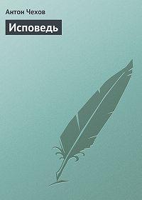 Антон Чехов -Исповедь