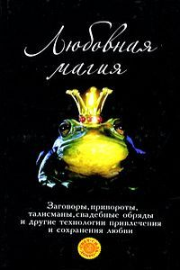 Татьяна Анатольевна Радченко -Любовная магия