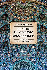 Равиль Раисович Бухараев -История российского мусульманства. Беседы о Северном исламе
