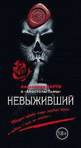 Александр Варго -Невыживший (сборник)