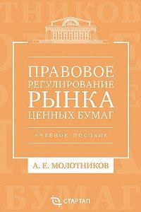 Александр Молотников -Правовое регулирование рынка ценных бумаг. Учебное пособие