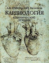 Елена Юрьевна Васильева -Кардиология. Клинические лекции