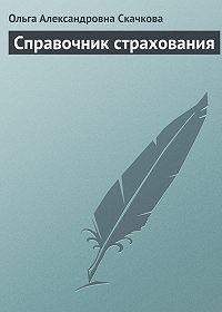Ольга Александровна Скачкова - Справочник страхования