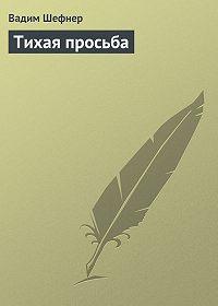 Вадим Шефнер -Тихая просьба