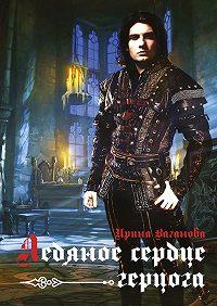 Ирина Ваганова -Ледяное сердце герцога