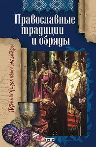 Т. М. Панасенко -Православные традиции и обряды