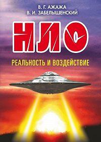 Владимир Георгиевич Ажажа -НЛО. Реальность и воздействие