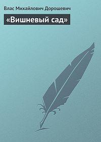 Влас Дорошевич - «Вишневый сад»