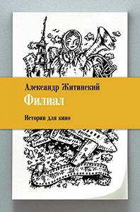 Александр Житинский -Филиал. Истории для кино