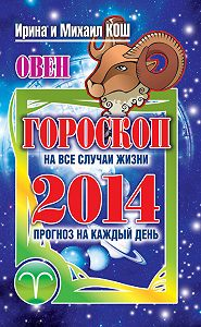 Ирина Кош -Прогноз на каждый день. 2014 год. Овен