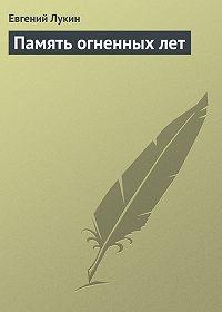 Евгений Лукин - Память огненных лет