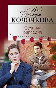 Вера Колочкова -Осенняя рапсодия