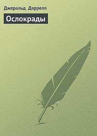 Джеральд Даррелл -Ослокрады