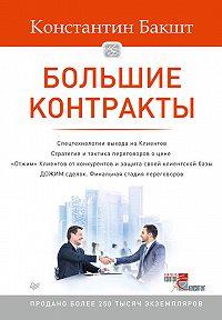 Константин Бакшт -Большие контракты