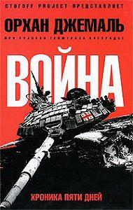 Орхан Джемаль - Хроники пятидневной войны