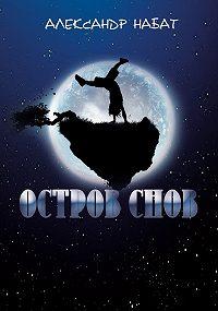 Александр Набат -Остров снов