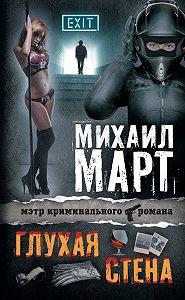 Михаил Март - Глухая стена