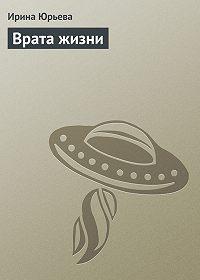 Ирина Юрьева -Врата жизни