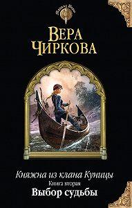 Вера Чиркова - Выбор судьбы