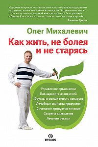 Олег Михалевич -Как жить, не болея и не старясь