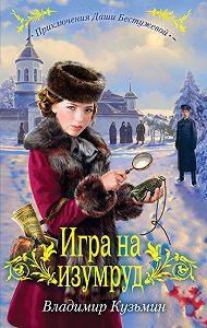 Владимир Кузьмин -Игра на изумруд