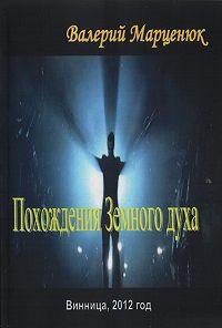 Валерий Марценюк - Похождения земного духа