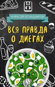 Алексей Большаков - Вся правда о диетах