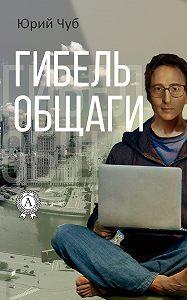 Юрий Чуб -Гибель общаги