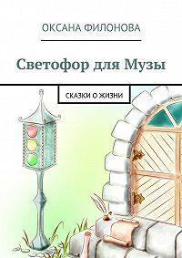 Оксана Филонова -Светофор дляМузы. Сказки ожизни