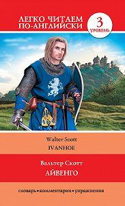 Вальтер Скотт, М. Пирогов - Айвенго / Ivanhoe