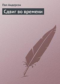 Пол Андерсон - Сдвиг во времени