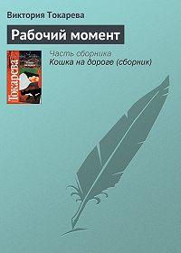 Виктория Токарева - Рабочий момент