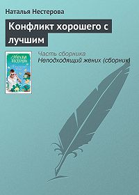 Наталья Нестерова -Конфликт хорошего с лучшим