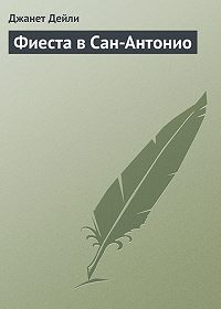 Джанет Дейли -Фиеста в Сан-Антонио