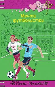 Ирина Мазаева -Мечта футболистки