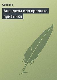 Сборник -Анекдоты про вредные привычки