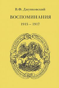 Владимир Джунковский - Воспоминания (1915–1917). Том 3