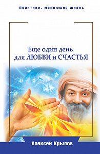 Алексей Крылов -Мудрость Ошо. Еще один день для любви и счастья
