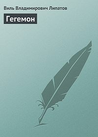 Виль Липатов - Гегемон