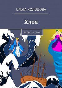 Ольга Холодова -Хлоя. Битва за трон