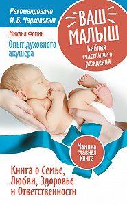 Михаил Фомин - Ваш малыш. Библия счастливого рождения. Книга о Семье, Любви, Здоровье и Ответственности