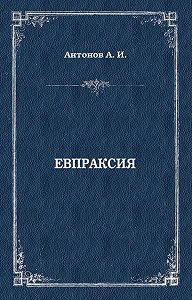 Александр Антонов -Евпраксия