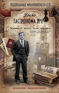Евгений Латий, Владислав Романов - Дело гастронома № 1
