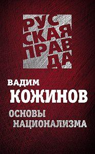 Вадим Кожинов -Основы национализма